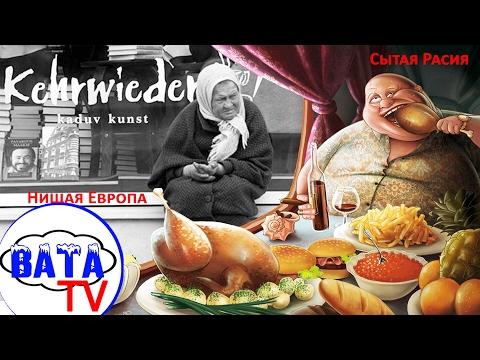 Как сытая Россия голодную Европу прокормит