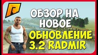 ОБЗОР ОБНОВЛЕНИЯ 3.2 | RADMIR CRMP