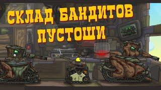 Склад бандитов пустоши - Мультики про танки