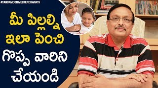How to Raise Your Children without Overparenting? | Motivational Videos | Yandamoori Veerendranath
