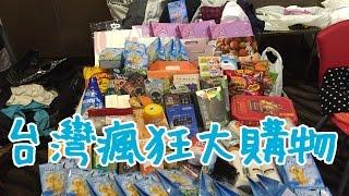 台灣迷你瘋狂大購物分享