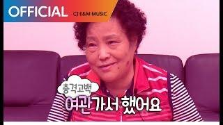 [Story About : 썸, 한달]  할머니, 할아버지들의 그 시절 썸이란?