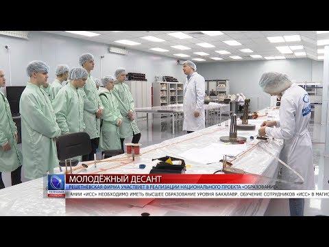 2020.01.23 Решетнёвская фирма участвует в реализации Национального проекта «Образование»