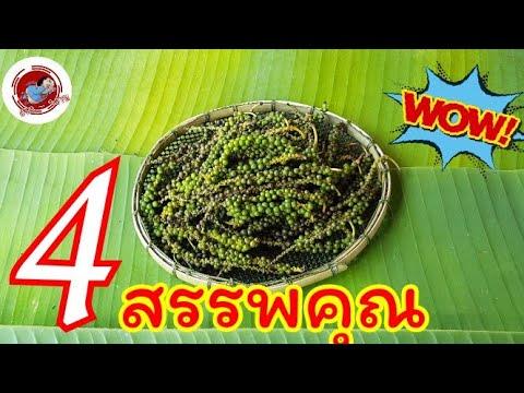 ต้านมะเร็งด้วยพริกไทย???...4 สรรพคุณที่น่าทึ่งของพริกไทย/ครัวเบา-หวาน