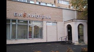 Москва, СВАО, Отрадное, Детская библиотека №56  ️