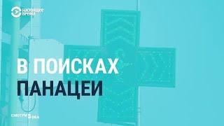 постер к видео Мошенники предлагают «лекарства» откоронавируса