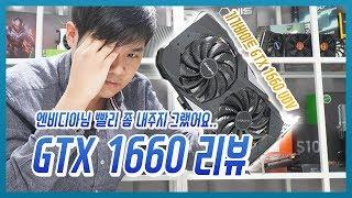 GTX 1660 리뷰! 가성비 그래픽카드로 흑우 탈출 성공? [기가바이트 GTX 1660 UDV OC D5 6GB]