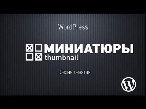Вывести миниатюру записи wordpress
