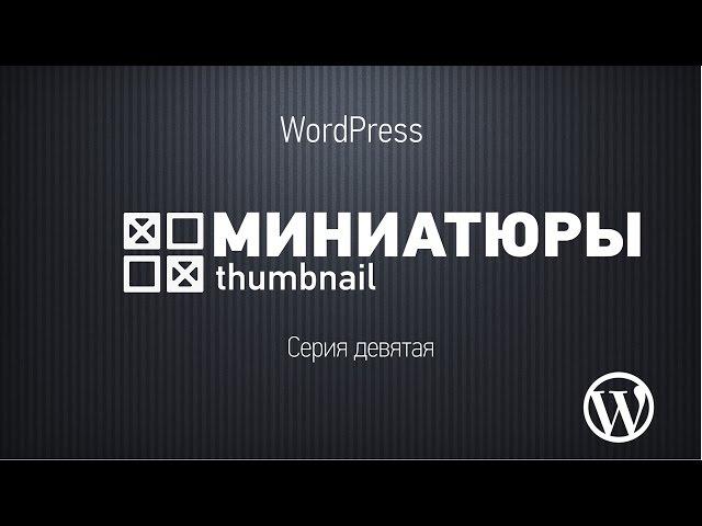 Основы WordPress. Серия девятая. Миниатюры
