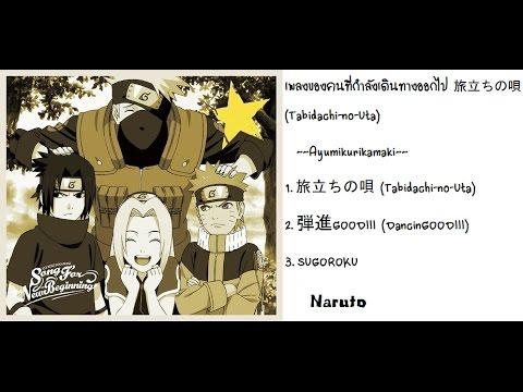 เพลงของคนที่กำลังเดินทางออกไป (Tabidachi-no-Uta) Naruto
