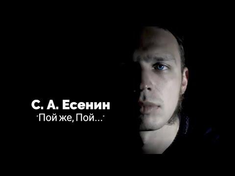 Пой же, пой. На проклятой гитаре | Автор стихотворения:  Сергей Есенин