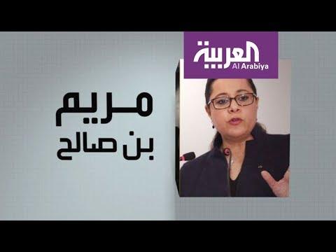 وجوه عربية: مريم بن صالح  - نشر قبل 33 دقيقة