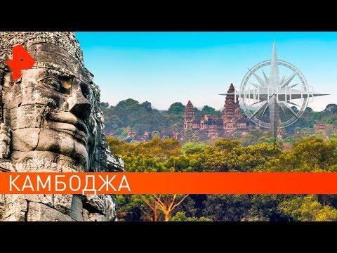 """""""НИИ Путеводитель"""" по Камбодже (06.09.2019)."""