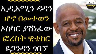 ETHIOPIA - US Celebrity star Forest Whitaker in Uganda
