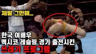 여자 연예인 너무 고통스럽게해 시청자들까지 괴로웠던 예능 TOP3