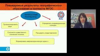Требования ФГОС ООО и новые профессиональные задачи учителя географии