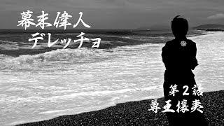 幕末偉人デレッチョ #02 尊王攘夷