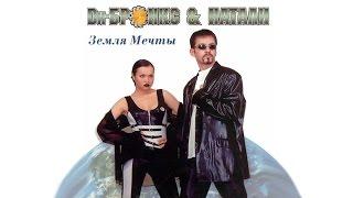 Ди-Бронкс & Натали - Земля Мечты (1997) [Весь Альбом]