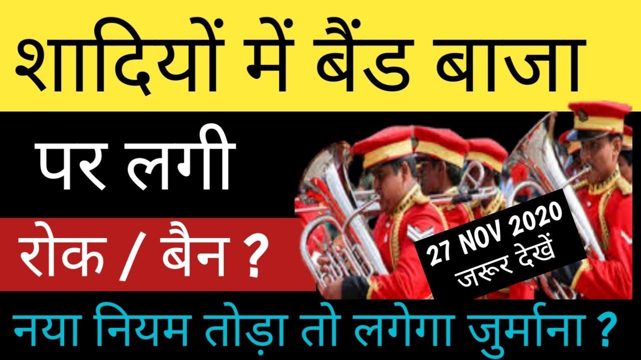 kya shadi me band baja allow hai ya nhi|marriage after lockdown in india|govt new maariage guideline