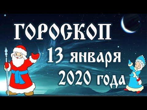 Гороскоп на сегодня 13 января 2020 года 🌛 Астрологический прогноз каждому знаку зодиака