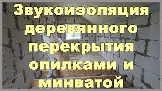 видео Делаем звукоизоляцию пола в доме с деревянными перекрытиями