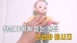 신생아 마사지 하는법, 아기 마사지 하는 꿀팁(조리원 ver)