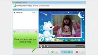 Как сделать видео-открытку за 5 минут(Посмотрев ролик, вы узнаете, как сделать видео-открытку за 5 минут в программе