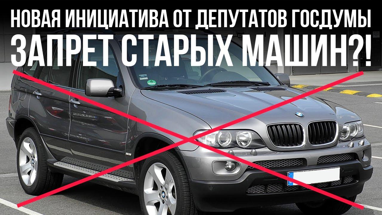 Запрет старых машин, 130 км/час по М-4, Садко-Next уже у дилеров и... // Микроновости Авг 19