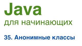 Java для начинающих. Урок 35: Анонимные классы