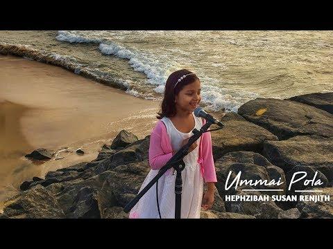 Ummai Pola | Hephzibah Susan Renjith | New Tamil Christian Song