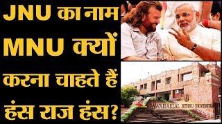 Hans Raj Hans Jawaharlal Nehru University का नाम बदलना चाहते हैं l The Lallantop