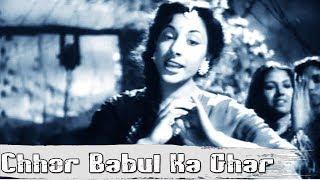 Chhor Babul Ka Ghar Mohe Pi Ke Nagar | Popular Song | Babul 1950   Shamshad Begum