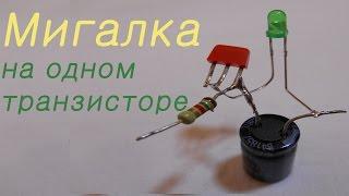 Мигалка на одном транзисторе своими руками