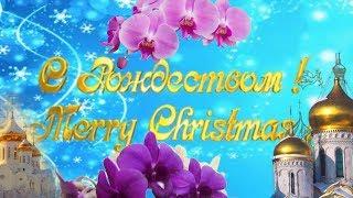 Поздравления с РОЖДЕСТВОМ ♥️ в рождество ХРИСТОВО 2019 ♥️