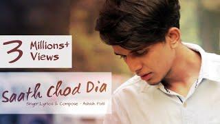 Saath Chod Dia || Ashish Patil || New Sad Song || Official Video 2017 HD