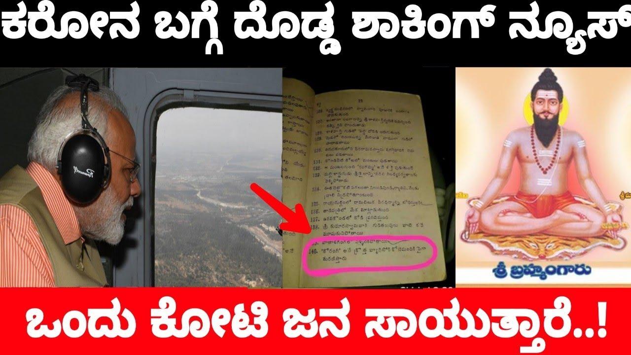 ಒಂದು ಕೋಟಿ ಜನಕ್ಕೆ ಏನಾಗುತ್ತದೆ..? ಶಾಕಿಂಗ್ ನ್ಯೂಸ್    Janatha curfew Live Updates    By Lion TV