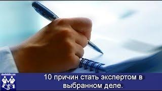 10 причин стать экспертом в выбранном деле