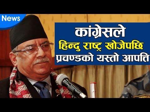 कांग्रेसले  हिन्दु राष्ट्र खोजेपछि  प्रचण्डको यस्तो आपत्ति    Prachanda's Thought on Nepali Congress