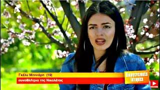 THE BACHELOR - Η ΑΝΤΖΕΛΙΝΑ ΣΤΙΣ ''ΟΙΚΟΓΕΝΕΙΑΚΕΣ ΙΣΤΟΡΙΕΣ'' ΤΟΥ ALPHA! (FULL HD)