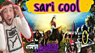 "New videoliryc official Sari Cool ""HACHARAT"" - Zinou MHD Reaction Et Analyse"