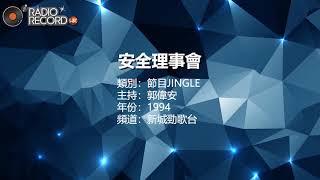 FM99 7 Hit Radio 新城勁歌台 - 安全理事會 - 郭偉安 - 節目JINGLE - 1994年