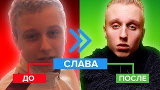 РЭПЕРЫ ДО И ПОСЛЕ СЛАВЫ (Макс Корж, T-FEST и др)