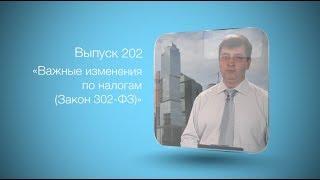 Бухгалтерский вестник ИРСОТ 202. Важные изменения по налогам (Закон 302-ФЗ)