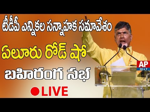 AP CM Chandrababu Naidu Participates in Eluru Road Show TDP Election Campaign Meeting | LIVE