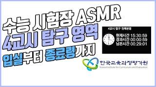 [실제 수능 시험장 ASMR] 4교시 탐구 영역디지털,…