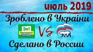 Зроблено в Украiнi против Сделано в России! Обзор за ИЮЛЬ 2019!