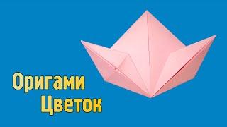 Как сделать цветок из бумаги своими руками (Оригами)