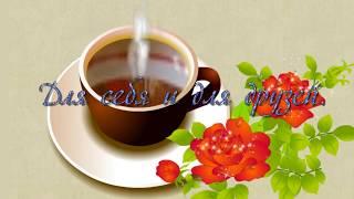 Приятного чаепития Видео открытка для хорошего настроения