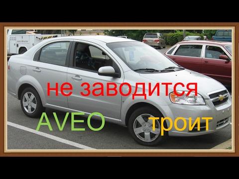 Плохо заводится  Шевроле Авео  ( Chevrolet Aveo ) . Замена электробензонасоса . Проверка давления