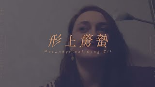 Flash Story | KATIA SOPHIA DITZLER | Metaphysical Ging Zik 形上驚蟄
